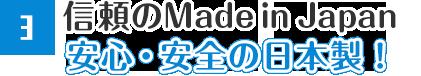 信頼のMade in Japan - 安心・安全の日本製!