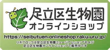 SEIBUTSUEN_ONLINESHOP